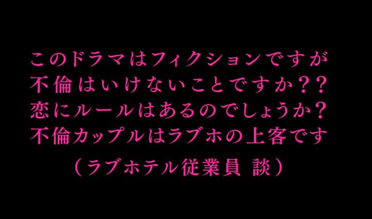 ラブホの上野さん2【第9話】見逃しても無料動画が安全に観れる方法