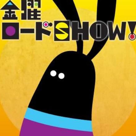 金曜ロードshow